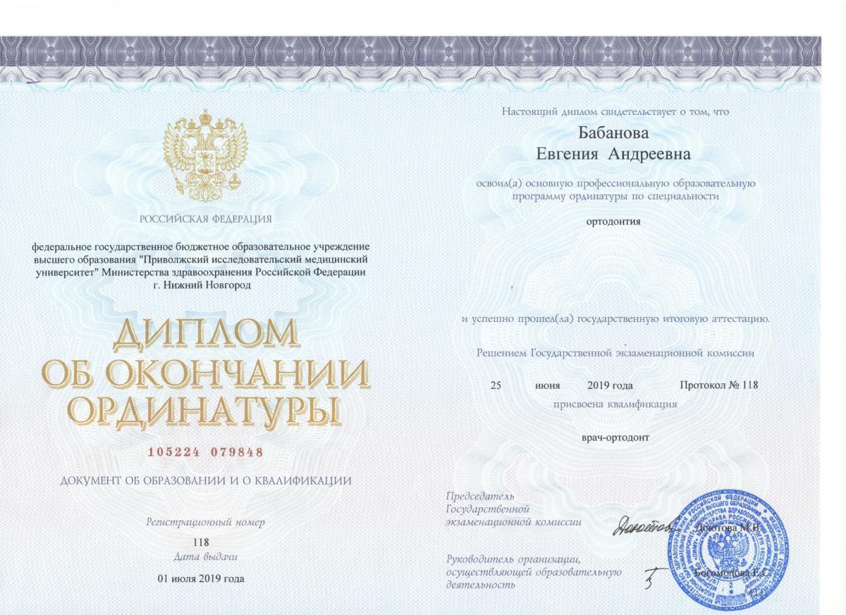 Ortho_diploma_0