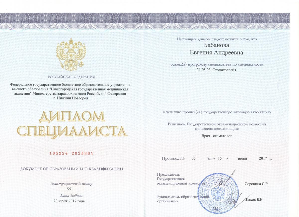 Stoma_diploma_0