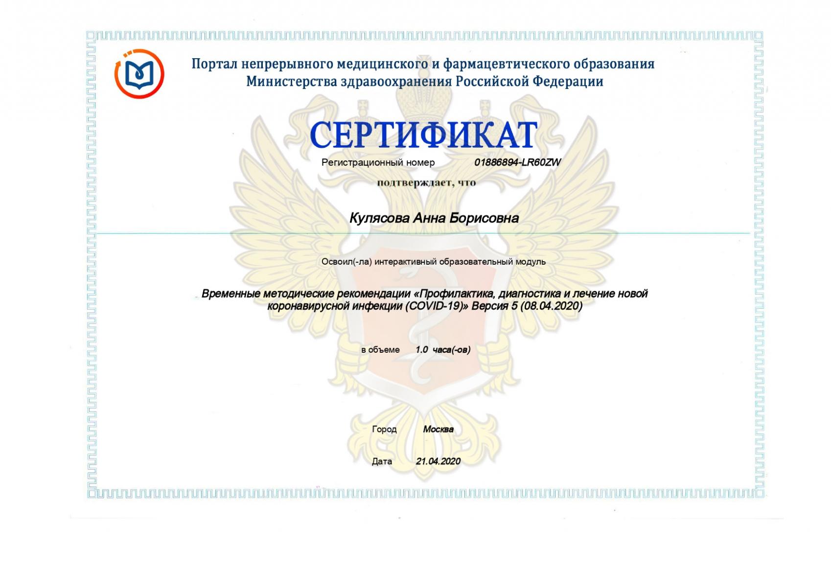 Сертификат_МУ-covid-19_page-0001