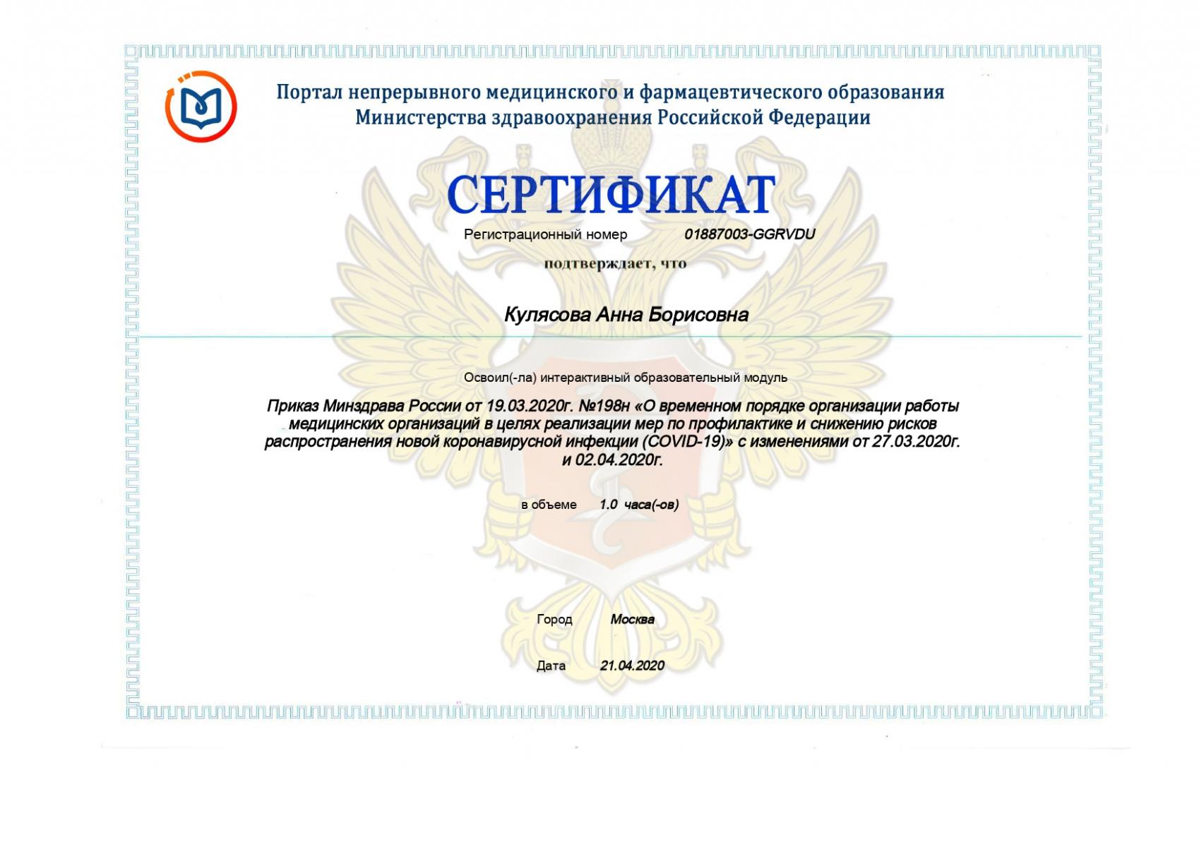Сертификат_Приказ-Covid-19_page-0001