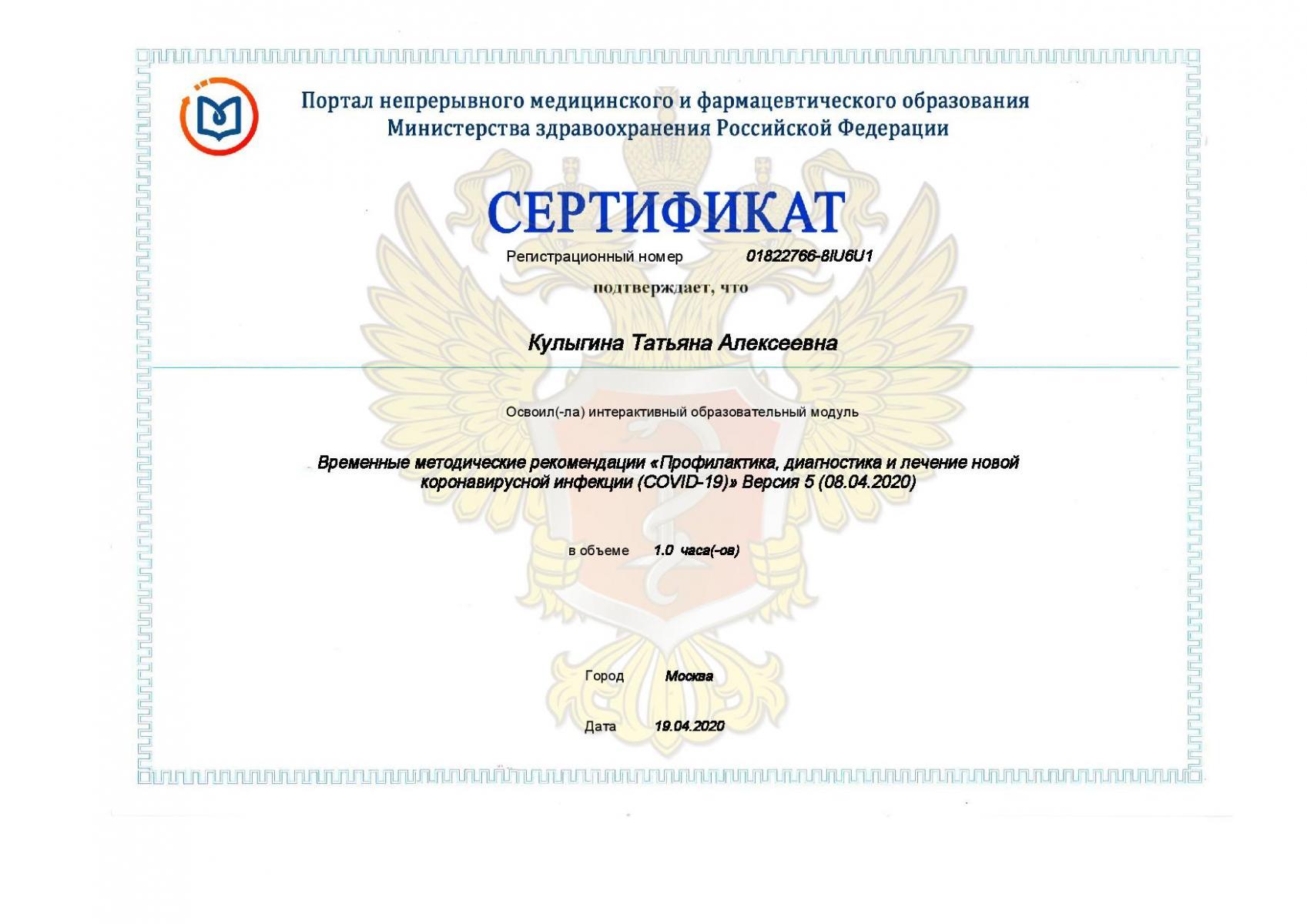 Сертификат_МУ-page-001