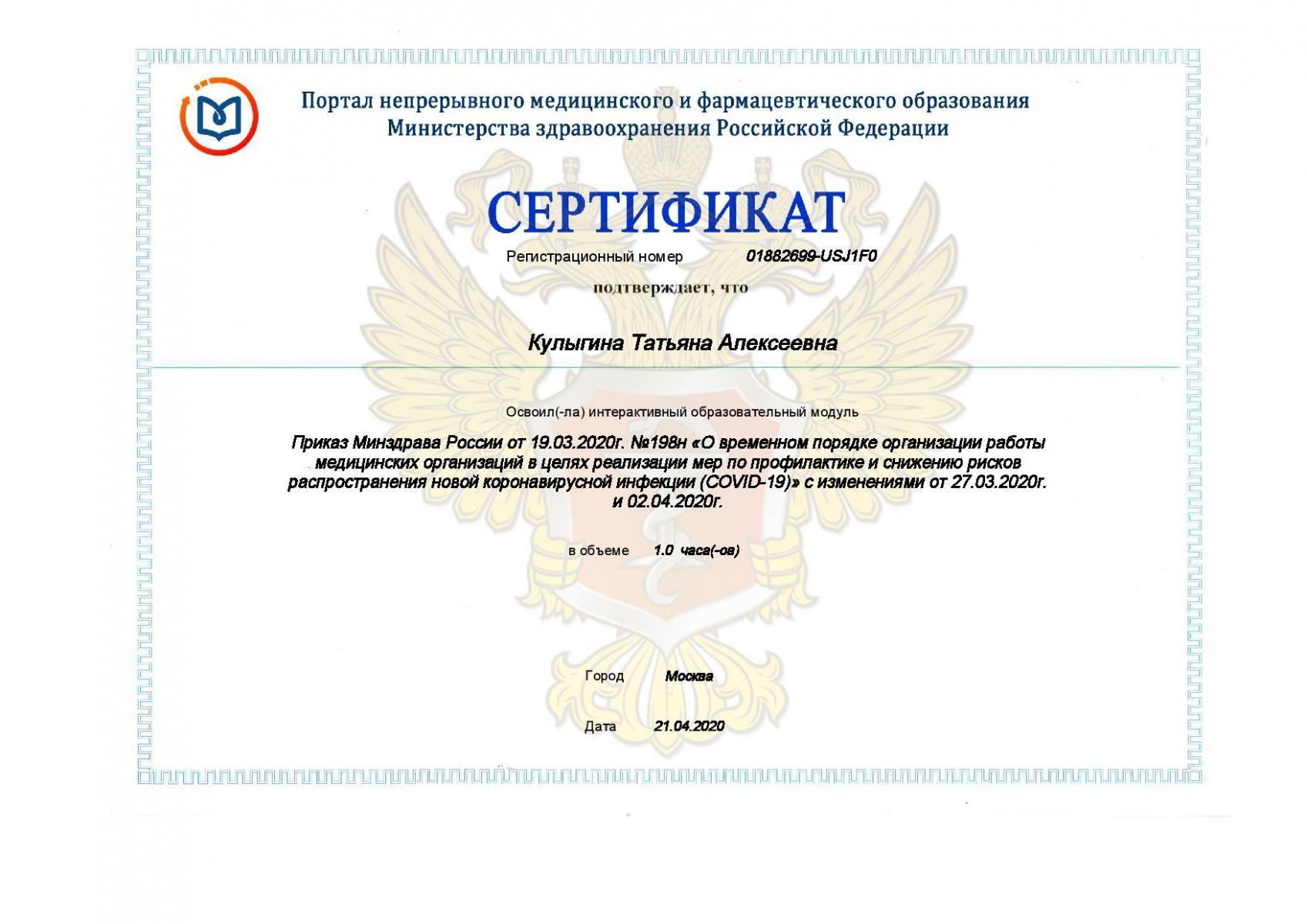 Сертификат_Приказ-page-001