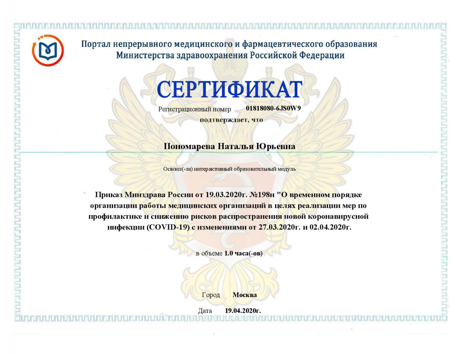 СертификатПриказ-page-001