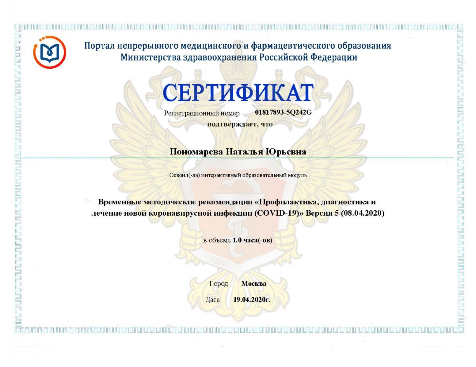 Сертификат-МУ-page-001