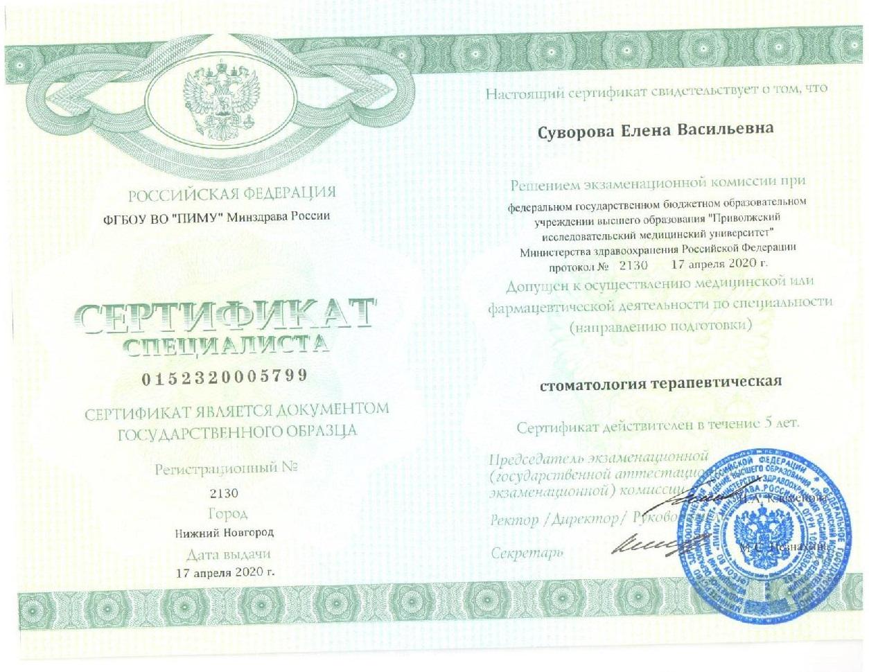 Суворова-Е.В-документы-page-001
