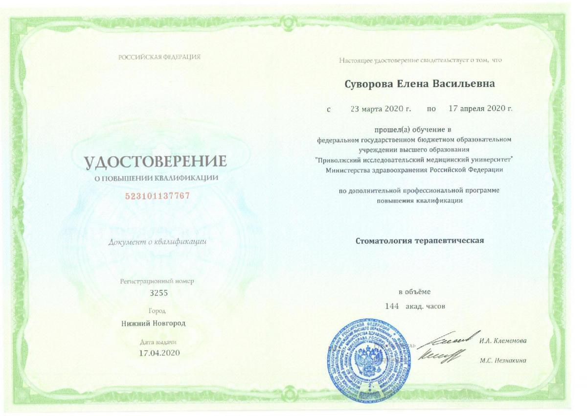 Суворова-Е.В-документы-page-002