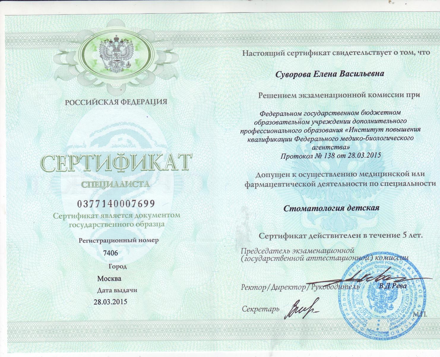 сертиф0001